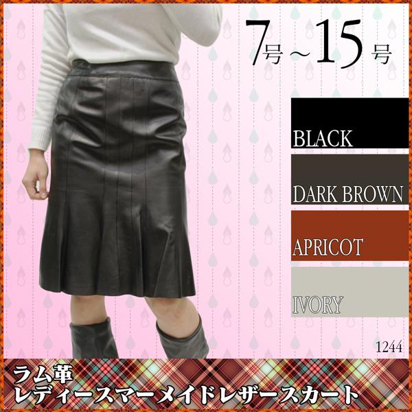【 レディース レザースカート 】ラム革 マーメイドレザースカート1244