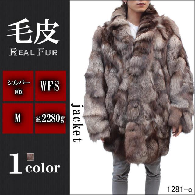 毛皮コート メンズ シルバーフォックスファーコート 1281-c