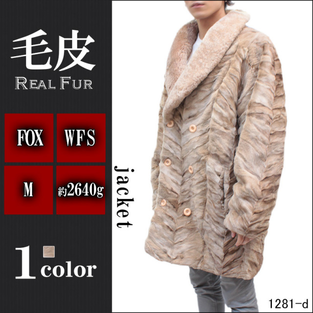 毛皮コート メンズ シェアード フォックスファーコート 1281-d