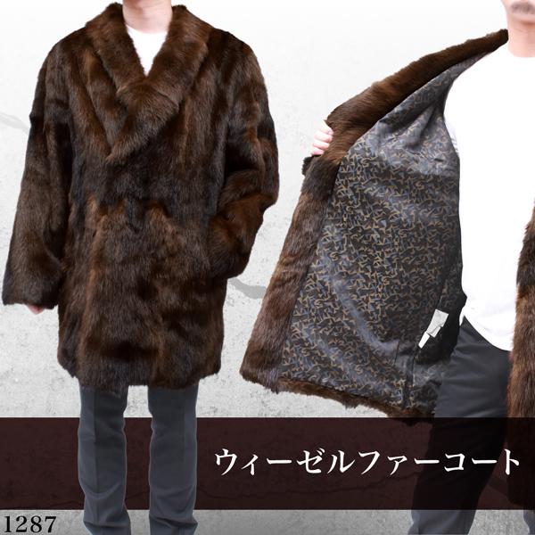 メンズ 毛皮コート ウィーゼル ヘチマカラー シングルタイプ ハーフ丈 ファーコート 1287