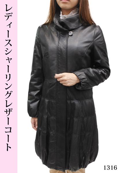 【 レディース レザーコート 】レディースコート シャーリング入り革コート1316