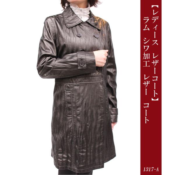 ラム シワ加工 レザー コート1317-A