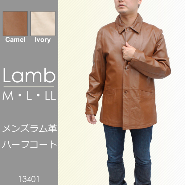 革コート メンズ レザーコート ラム革 ステンカラー ハーフコート 13401