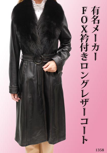 有名メーカー FOX衿付 ロングレザーコート 1358