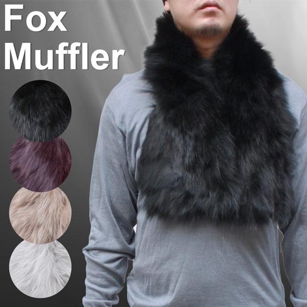 メンズマフラー 毛皮 フォックス ファーマフラー 14093