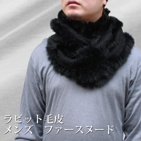 お買得 メンズマフラー 毛皮 ラビット ファースヌード 14109
