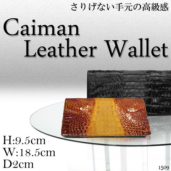 エキゾチック レザーアイテム クロコダイル・カイマン 長財布(レザーウォレット) 1509