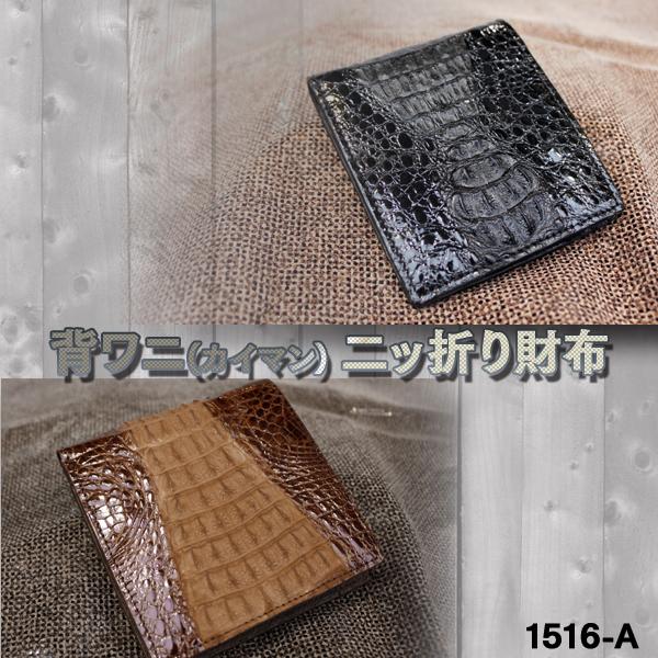 【 男女兼用 レザーアイテム 】背ワニ(カイマン) 二ッ折財布 1516-A《送料無料》