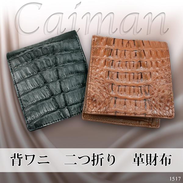 男女兼用レザーアイテム メンズ レザーウォレット・レディース ワニ皮(カイマン) 二つ折り 革財布 1517