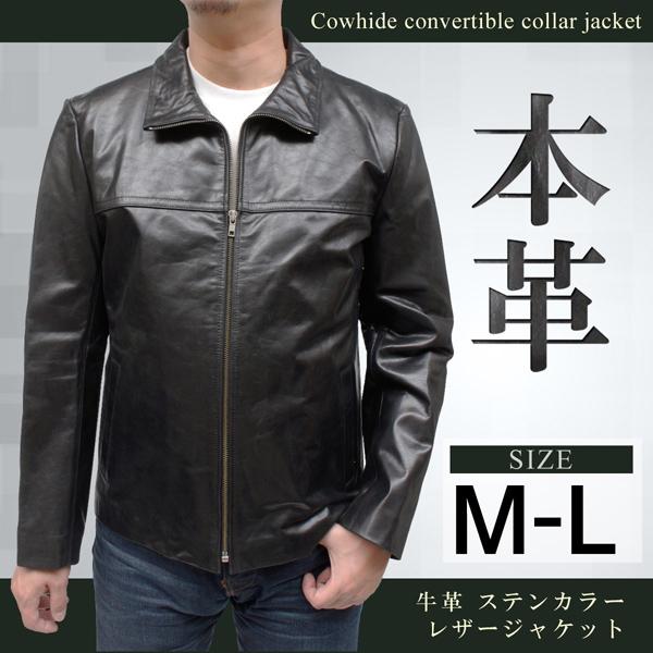 メンズ ステンカラージャケット