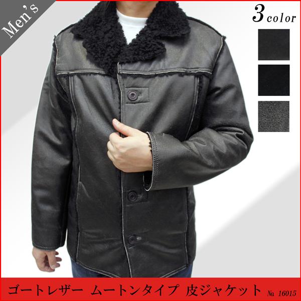 メンズ レザージャケット ゴートレザー ムートンタイプ 皮ジャケット 16015