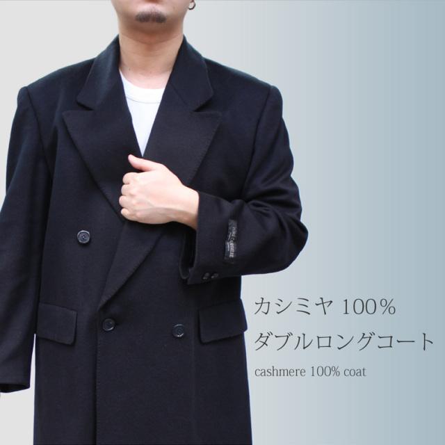 カシミヤコート メンズ Mサイズ ロングコート 170