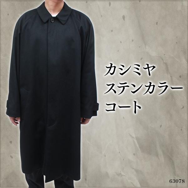 大きいサイズ カシミヤ ステンカラーコート メンズ ブラック 3L/ 18523