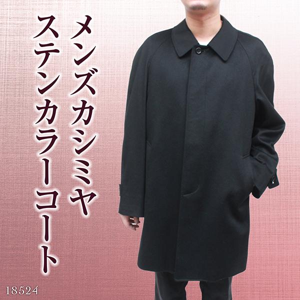カシミヤ ステンカラーコート メンズ ブラック LL/3L/ 18524