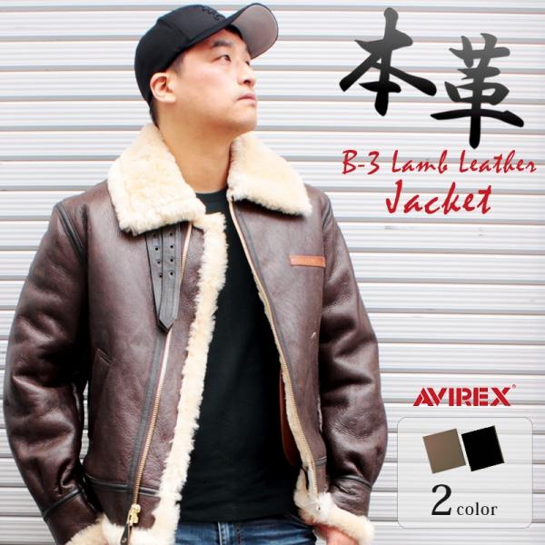 AVIREX 本革 B-3ジャケット ムートンジャケット メンズ USA フライトジャケット ブラック 黒 ブラウン 茶色 XS/S/M/L/LL/3L