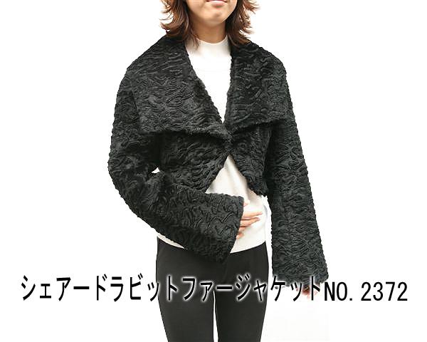 毛皮・ファー・ジャケット・コート