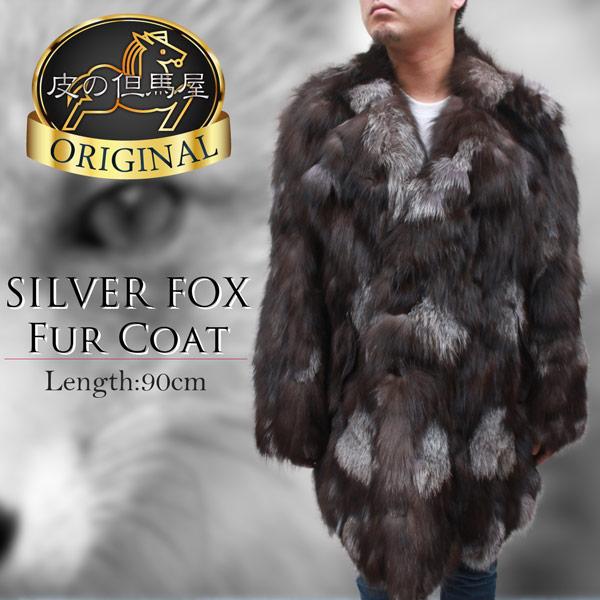 オリジナル メンズ ファーコート シルバーフォックス 毛皮コート 2401