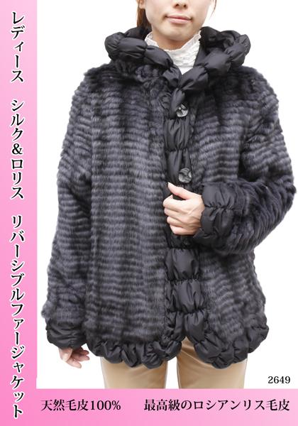 【 レディース 毛皮ジャケット 】レディース シルク&ロリス リバーシブルファージャケット《送料無料》