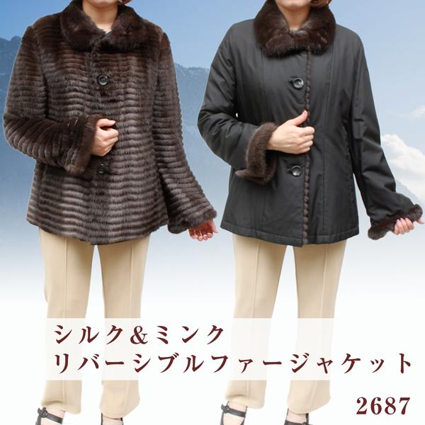 レディース 毛皮ジャケット シルク&ミンク リーバーシブル ファージャケット 2687