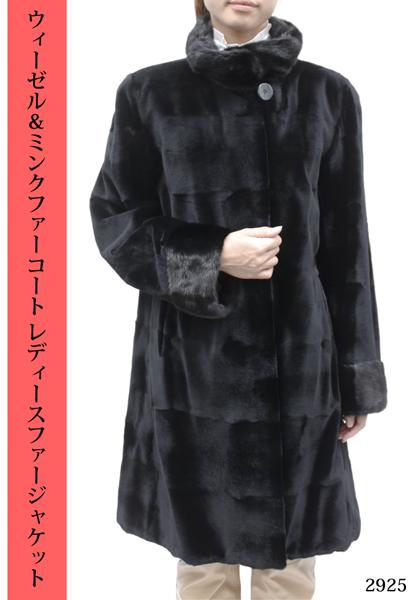 ウィーゼル ミンク 毛皮コート レディース ブラック フリーサイズ 2925