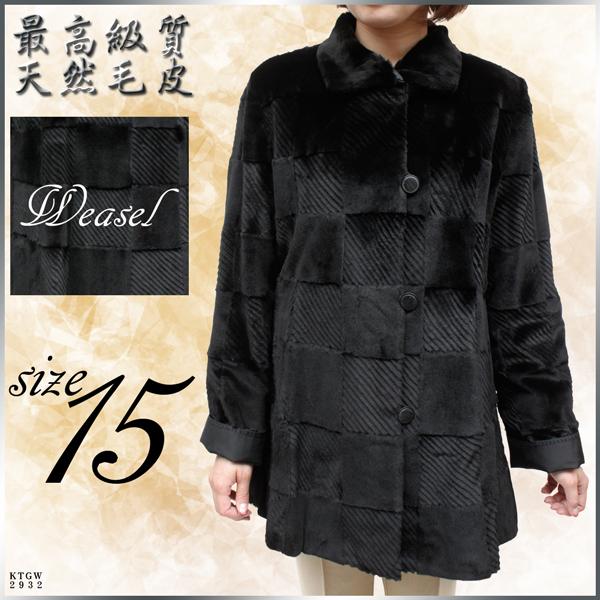 ウィーゼル シルク 毛皮ジャケット レディース リバーシブル ブラック 3L 2932