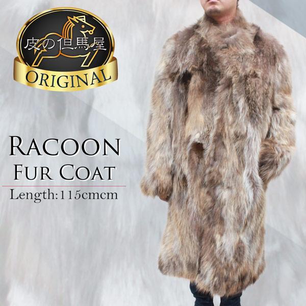 オリジナル ラクーン毛皮 メンズロングコート 3004