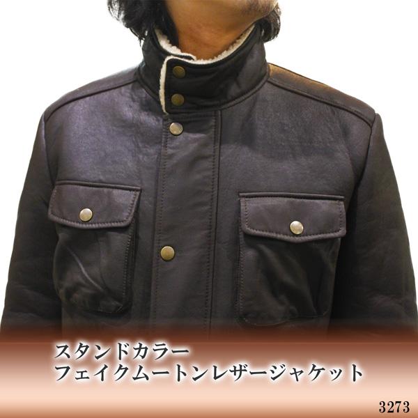 【メンズ ムートンコート】 フェイクファー ムートン レザー ジャケット 3273