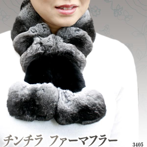 【 レディース 毛皮アイテム 】レディース チンチラファー 毛皮マフラー3405《送料無料》