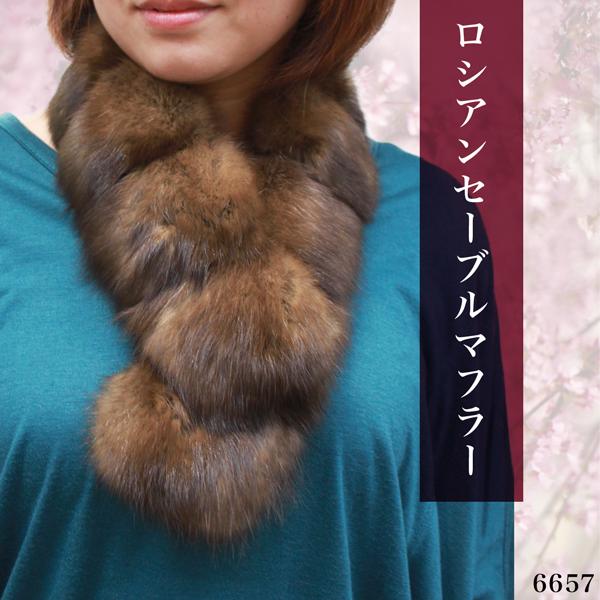日本製【レディース ファーマフラー】ロシアンセーブル 毛皮マフラー 3407l 《送料無料》