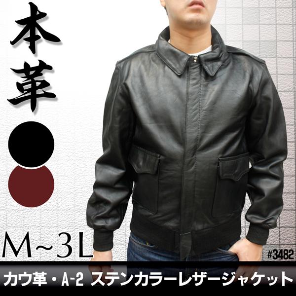 レザージャケット メンズ 牛革 A-2タイプ リブニット ステンカラージャケット 3482