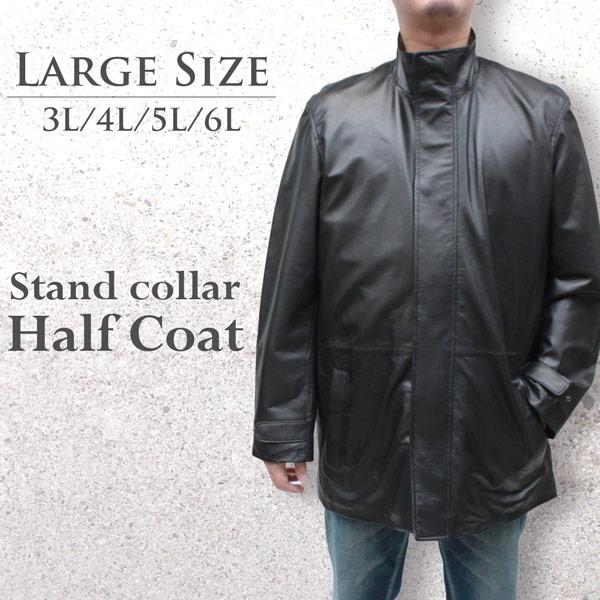 大きいサイズ レザーコート スタンドカラーラム革コート ハーフコート 3491