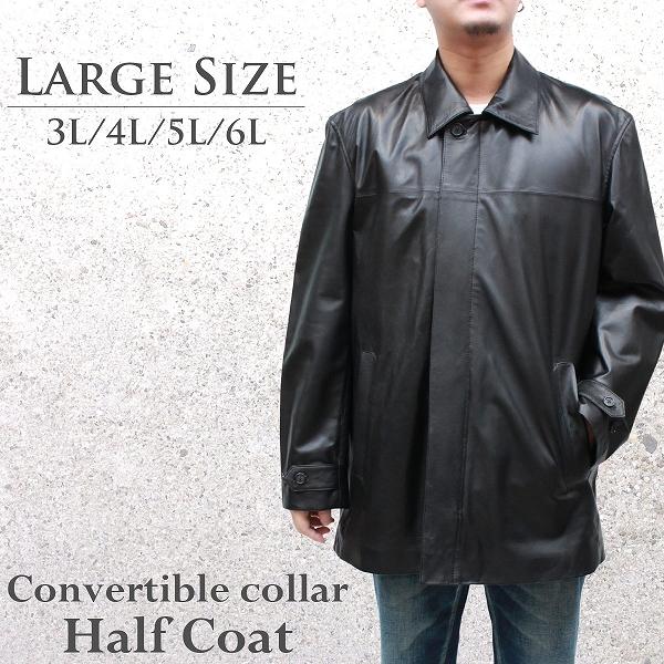 大きいサイズ メンズ レザーコート ステンカラーラム革コート ハーフコート 3492