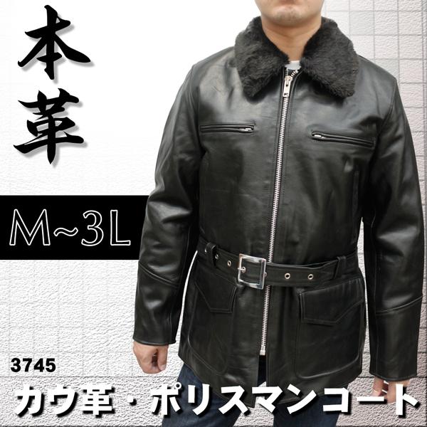 メンズ レザーコート カウ/アクリル ボア衿付き ステンカラー ポリスマンコート 3745