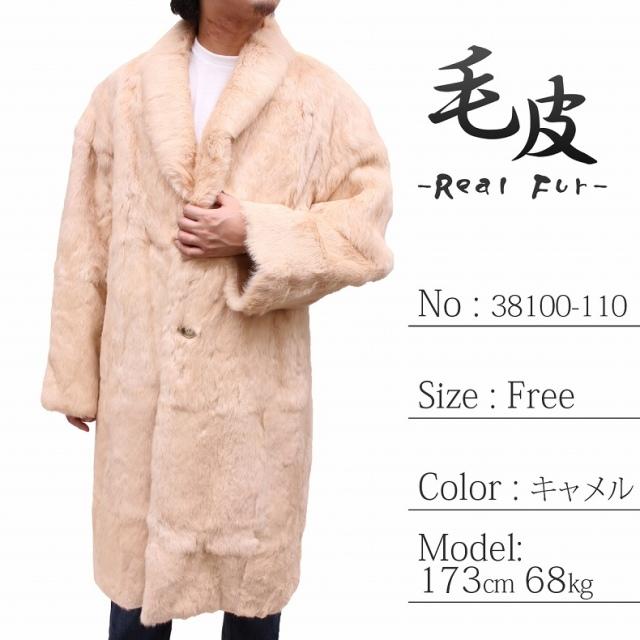 メンズ 毛皮コート ラビットファーコート 38100-110 紳士毛皮・本毛皮・ラビットコート
