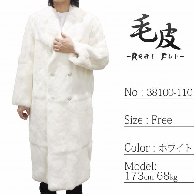 メンズ 毛皮コート ラビットファーコート 38100wh-110 紳士毛皮・本毛皮・ラビットコート