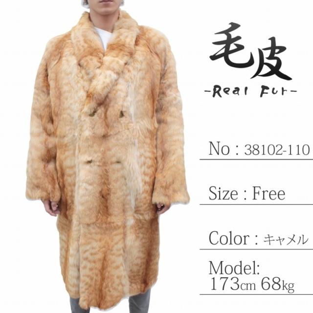メンズ 毛皮コート キャット ロングファーコート38102-110 ファーロングコート・毛皮ロングコート・紳士毛皮