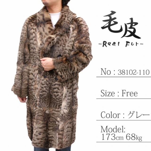メンズ 毛皮コート キャット ロングファーコート38102gr-110 ファーロングコート・毛皮ロングコート・紳士毛皮