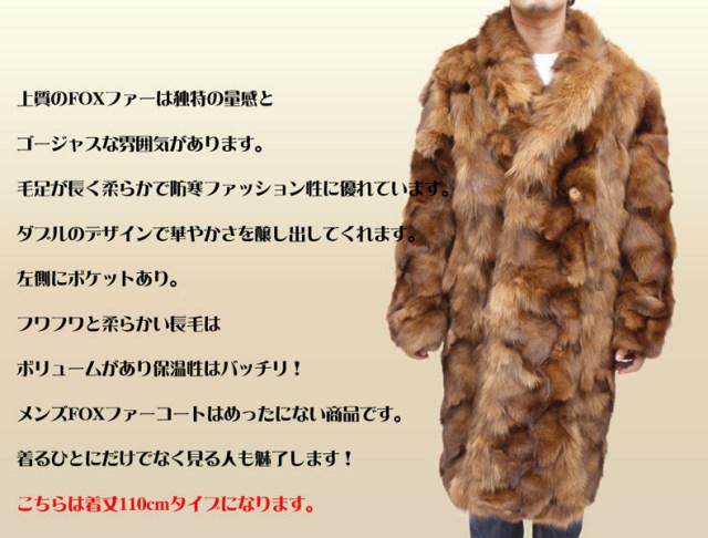 【 メンズ コート 毛皮 】メンズFOXファーロング毛皮コート (110丈) 38103-110