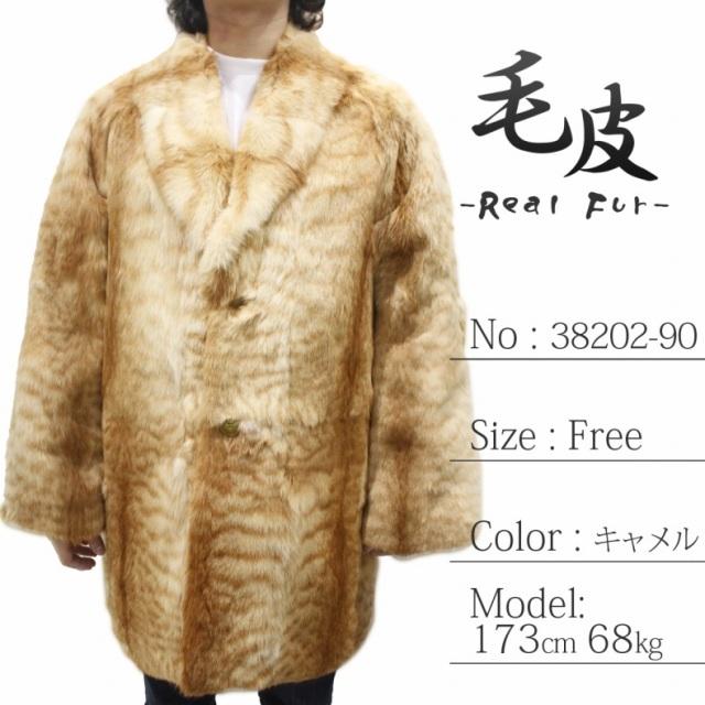 ファーコート・ジャケット キャット毛皮ダブルコート38202-90●紳士毛皮●