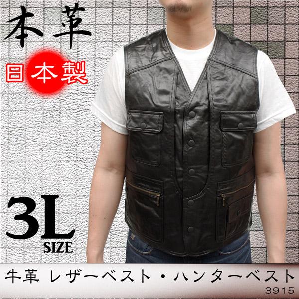大きいサイズ メンズ レザーベスト 日本製 カウ革 ハンターベスト ジレベスト 3916L