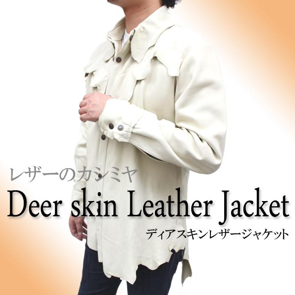 ディアスキンレザージャケット