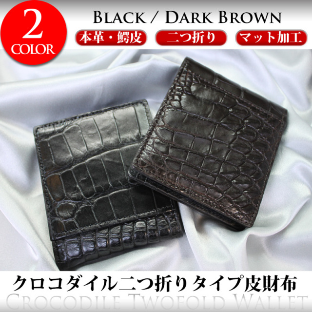 クロコダイル二つ折り革財布