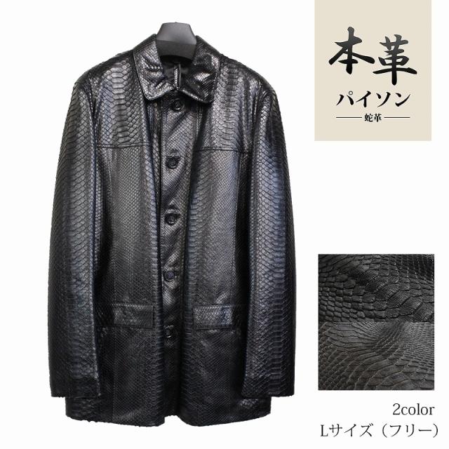 パイソン メンズ ステンカラーコート ステンカラージャケット 蛇革 本革 4274