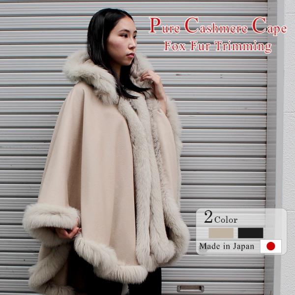 日本製 レディース 毛皮アイテム (有名メーカー)カシミヤFOXフード付きケープ4345