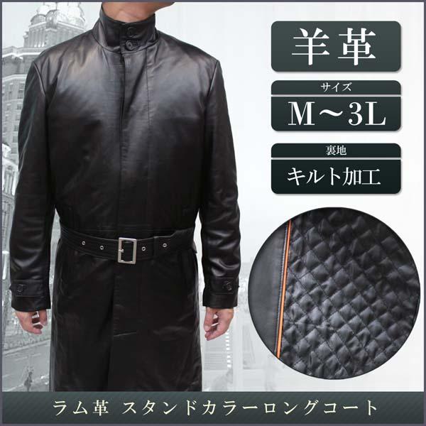 立襟コート