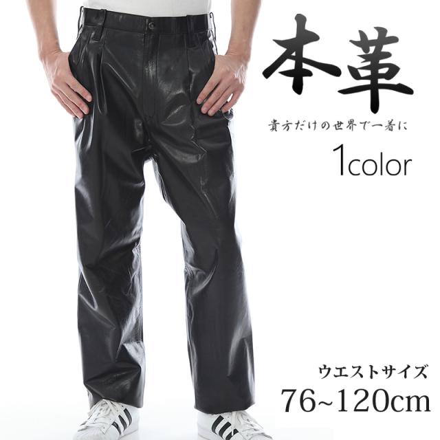 日本製 牛革(オイル加工) レザーパンツ ツータックタイプ メンズ XS/S/M/L/LL/3L/4L/5L 6615