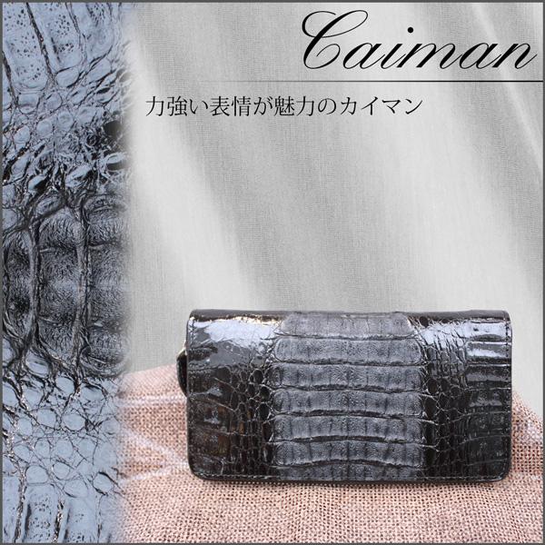 男女兼用 レザーウォレット カイマン(クロコダイル) ラウンドタイプ 革財布 4700