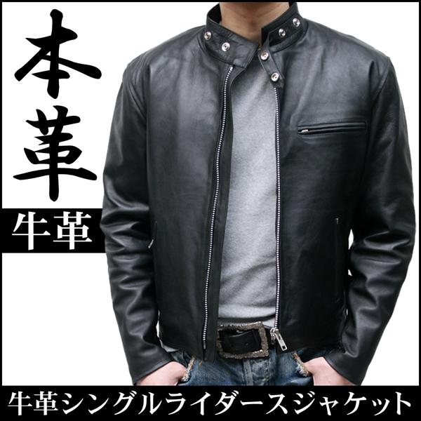 【 ライダースジャケット 】カウ革 シングルライダース レザージャケット 4712 【 ブラック 】