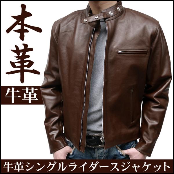 【 ライダースジャケット 】カウ革 シングルライダース レザージャケット 4712 【 ブラウン 】