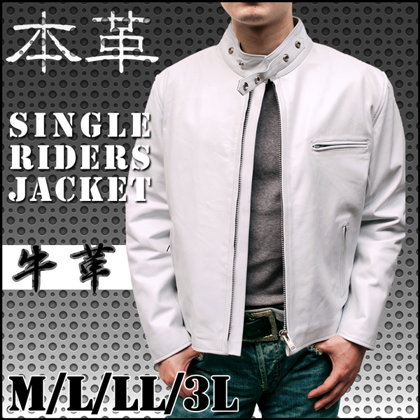 メンズ ライダースジャケット カウ革シングルライダースジャケット/4712(ホワイト)